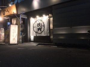 大阪市 西本町 挽肉マニアさん